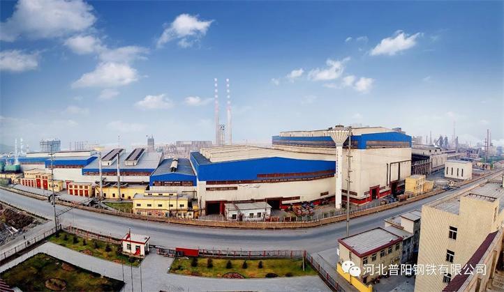河北钢铁企业名录_企业风采-河北普阳钢铁集团